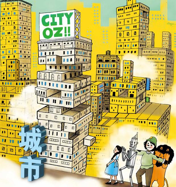 九歌兒童劇團 2014 城市綠野仙蹤